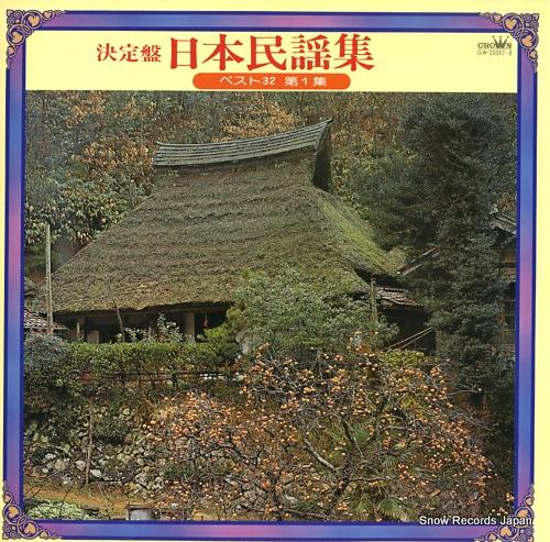 V/A ketteiban nippon minyou shu best 32 vol.1 GW-20097-8 - front cover