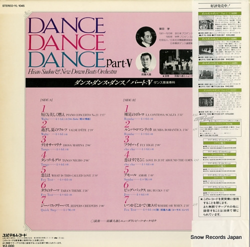 SUDO, HISAO dance dance dance part 5 YL-1045 - back cover