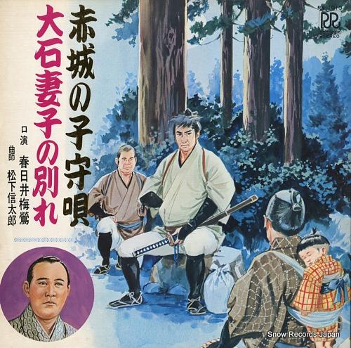 KASUGAI, BAIOU akasaka no komoriuta / ohishi saishi no wakare RA1013 - front cover