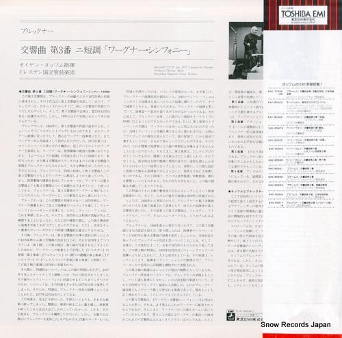 JOCHUM, EUGEN bruckner; symphony no.3 EAC-80536 - back cover