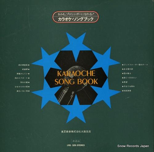 TOSHIBA RECORDING ORCHESTRA mixing joy / karaoche song book LRS-329 - back cover
