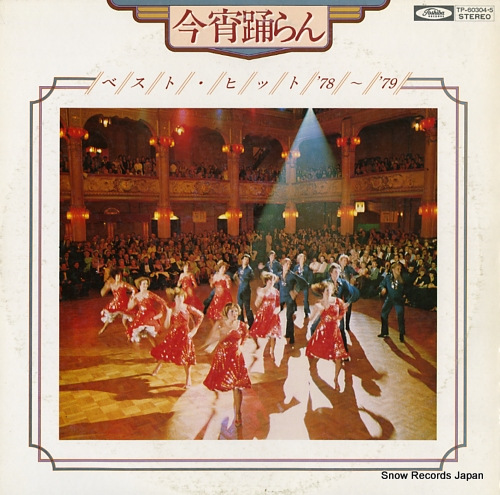 OKUDA, MUNEHIRO, AND BLUESKY DANCE ORCHESTRA koyoi odoran best hit '78-'79 TP-60304.5 - front cover