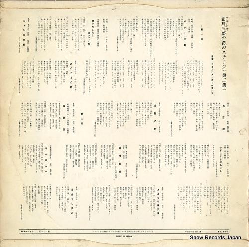 KITAJIMA, SABURO stereo kitajima saburo no hana no stage vol.2 ALS-4013 - back cover