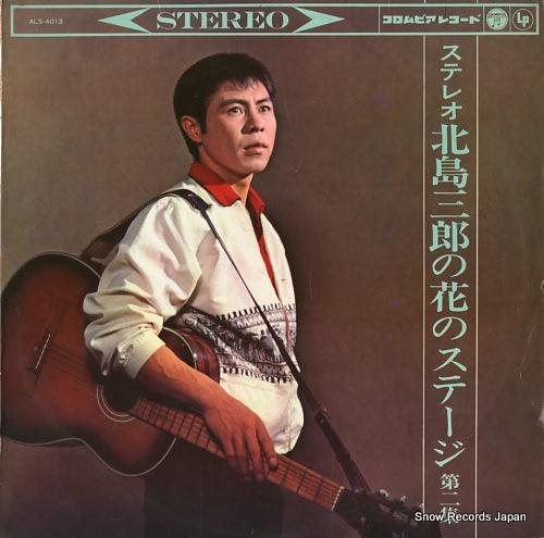KITAJIMA, SABURO stereo kitajima saburo no hana no stage vol.2 ALS-4013 - front cover