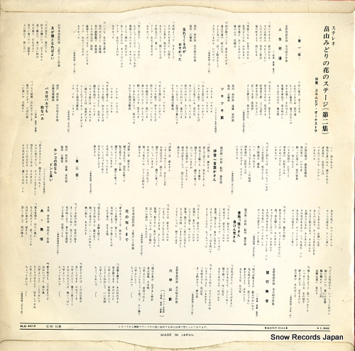 HATAKEYAMA, MIDORI stereo hatakeyama midori no hana no stage vol.2 ALS-4012 - back cover