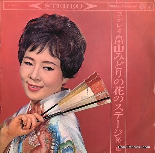 HATAKEYAMA, MIDORI stereo hatakeyama midori no hana no stage vol.2 ALS-4012 - front cover