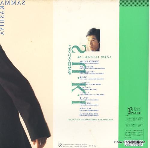 AKASHIYA, SANMA kouiu jibun ga s・u・k・i C28A0666 - back cover