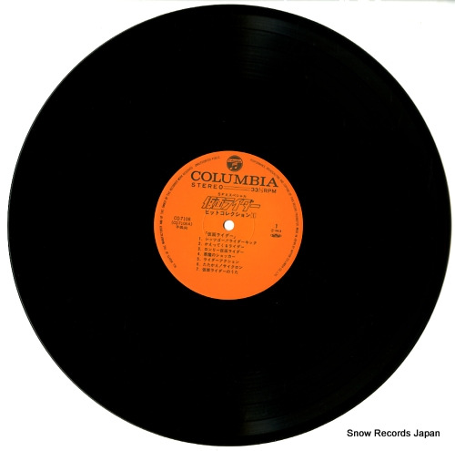 コロムビア・オーケストラ/スタジオ・オーケストラ 仮面ライダーヒットコレクション1/1号・v3篇 CQ-7108