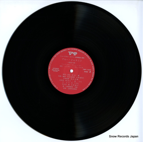 TAKARAZUKA KAGEKIDAN YUKI GUMI blue jasmine TMP-1049 - disc