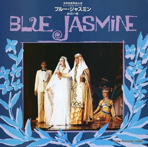TAKARAZUKA KAGEKIDAN YUKI GUMI blue jasmine TMP-1049 - front cover