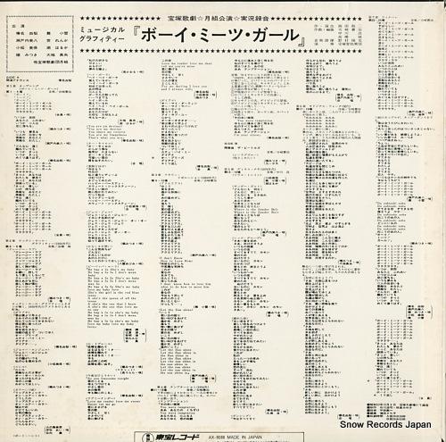 宝塚歌劇団月組 ボーイミーツガール AX-8088