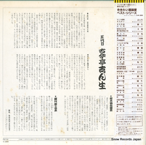 古今亭志ん生 都見物祇園祭/幾代餅の由来 FS-7141