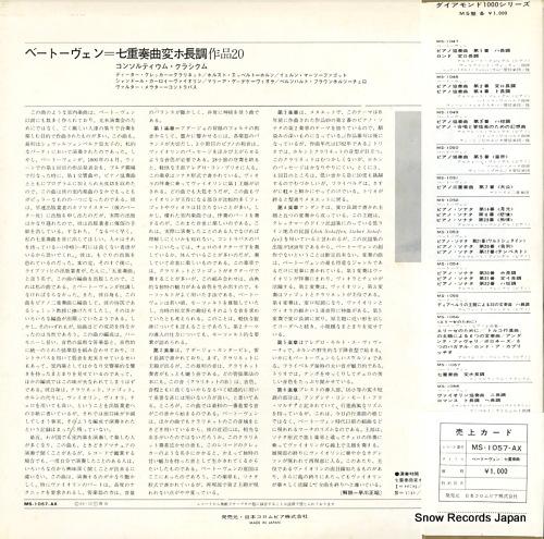 CONSORTIUM CLASSICUM beethoven; septet in e-flat major, op.20 MS-1057-AX - back cover