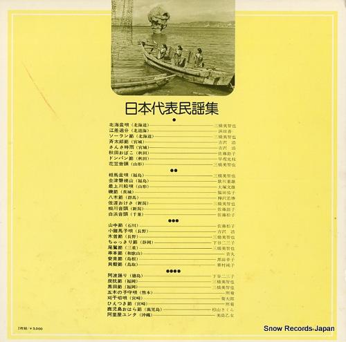 V/A nihon daihyou minyo shu SKM1313-1314 - back cover