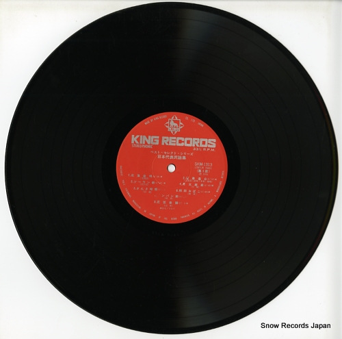 V/A nihon daihyou minyo shu SKM1313-1314 - disc