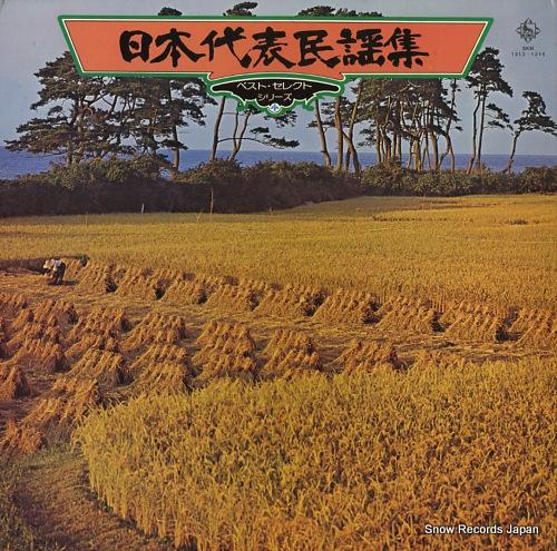 V/A nihon daihyou minyo shu SKM1313-1314 - front cover