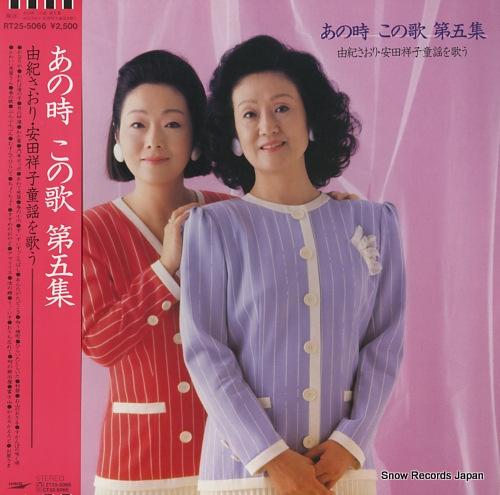 由紀さおり、安田祥子 あの時、この歌第5集/由紀さおり・安田祥子童謡を歌う RT25-5066
