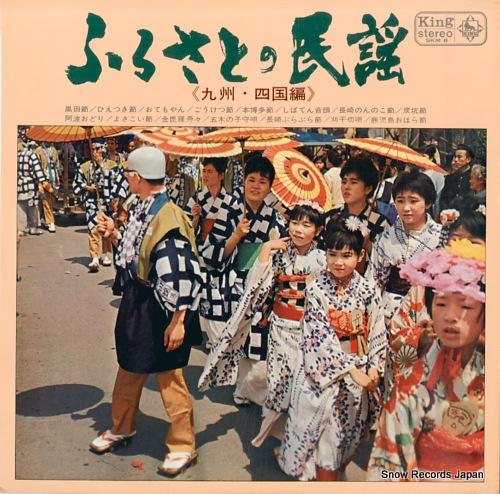 V/A ふるさとの民謡(九州・四国編) SKM8