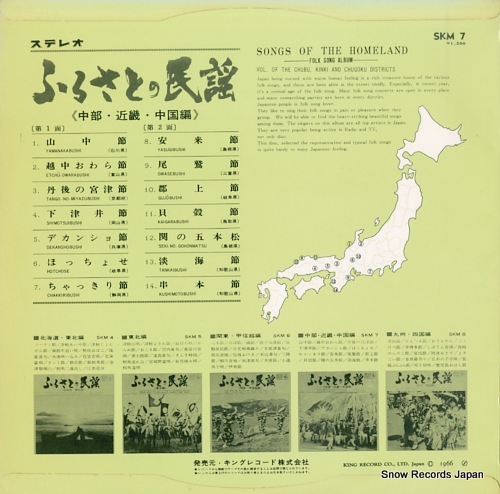 V/A ふるさとの民謡(中部・近畿・中国編) SKM7