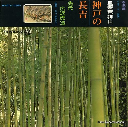 広沢虎造 血煙荒神山「神戸の長吉」 NL-2212
