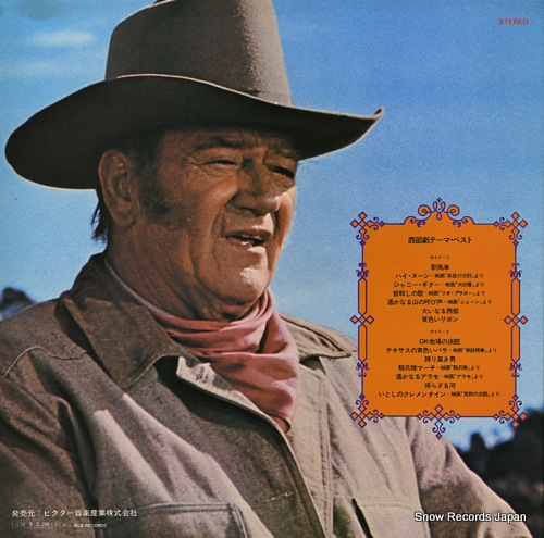 V/A western screen theme SX-231 - back cover