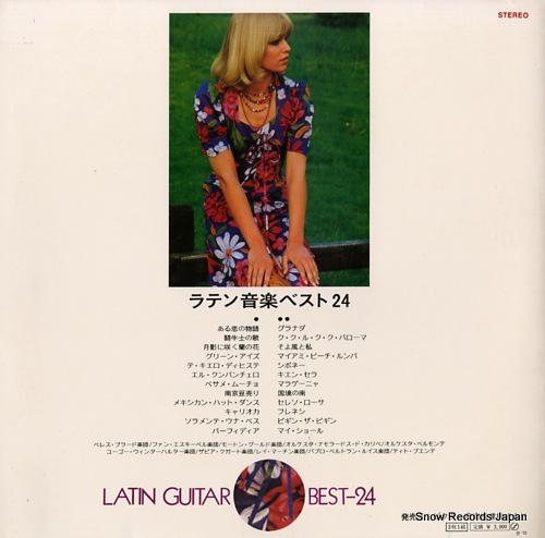 V/A ラテン音楽ベスト24 SRA-9362-63