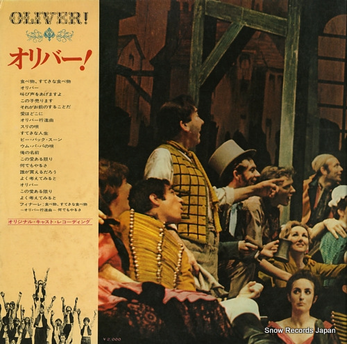 ORIGINAL CAST RECORDING oliver! SLC193 - back cover