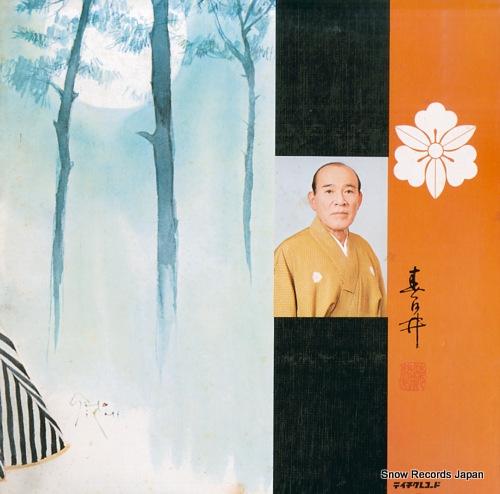 KASUGAI, BAIOU akagi no komoriuta NL-2579-80 - back cover