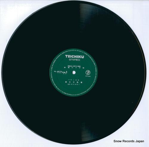 KASUGAI, BAIOU akagi no komoriuta NL-2579-80 - disc