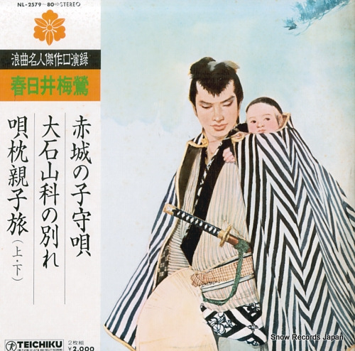 KASUGAI, BAIOU akagi no komoriuta NL-2579-80 - front cover