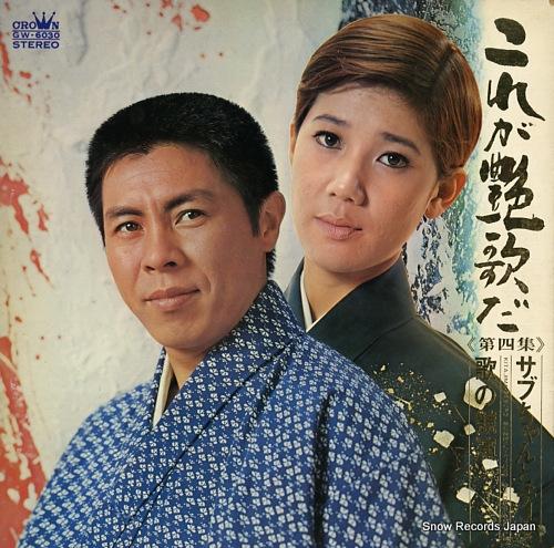 KITAJIMA, SABURO, AND KIYOKO SUIZENJI korega enkada vol.4 / uta no kyoen GW-6030 - front cover