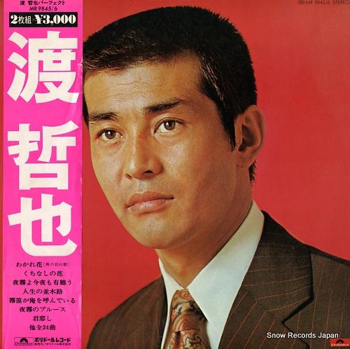 WATARI, TETSUYA perfect MR9845/6 - front cover