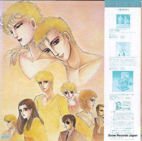 MAJIMA, SATOMI / TATSUYA MATSUNO mahiro taiken C25G0338 - back cover
