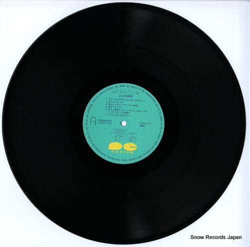 MAJIMA, SATOMI / TATSUYA MATSUNO mahiro taiken C25G0338 - disc