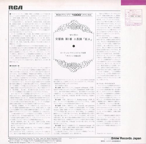 LEINSDORF, ERICH mahler; symphony no.1 in d titan RGC-1011 - back cover