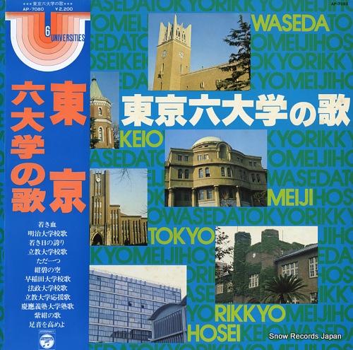 コロムビア・オーケストラ 東京六大学の唄 AP-7080