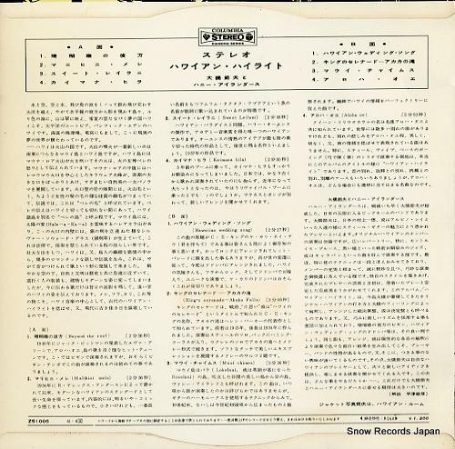 大橋節夫とハニーアイランダース ステレオ・ハワイアン・ハイライト ZS-1005