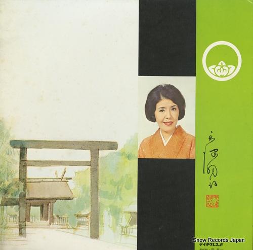 天津羽衣 九段の母 NL-2605-6