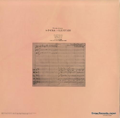 CORBOZ, MICHEL mozart; requiem kv.626 ERX-2153 - back cover