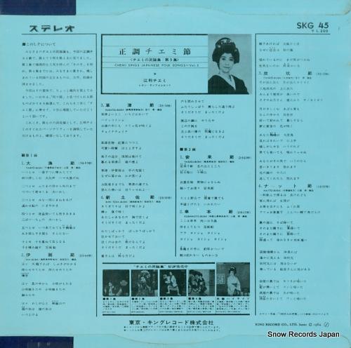 江利チエミ 正調チエミ節/チエミの民謡集=第5集 SKG45