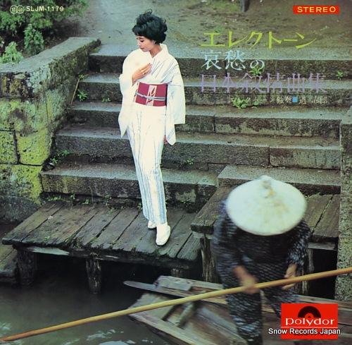 道志郎 エレクトーン哀愁の日本叙情曲集 SLJM-1179