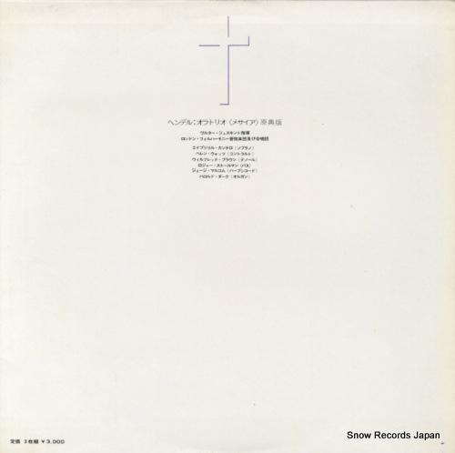 SUSSKIND, WALTER handel; messiah MS-1122-24-ML - back cover