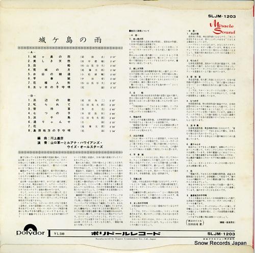 YAMAGUCHI, GUNICHI, AND RUANA HAWAIIANS jogashima no ame SLJM-1203 - back cover