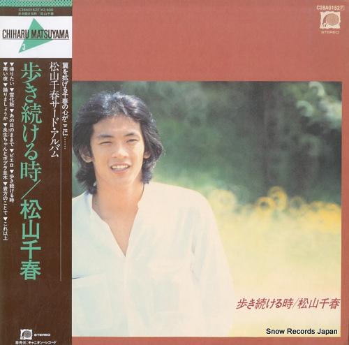 MATSUYAMA, CHIHARU aruki tsuzukeru toki C28A0152 - front cover