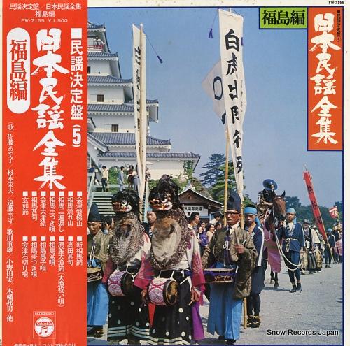 V/A 日本民謡全集(福島編) FW-7155