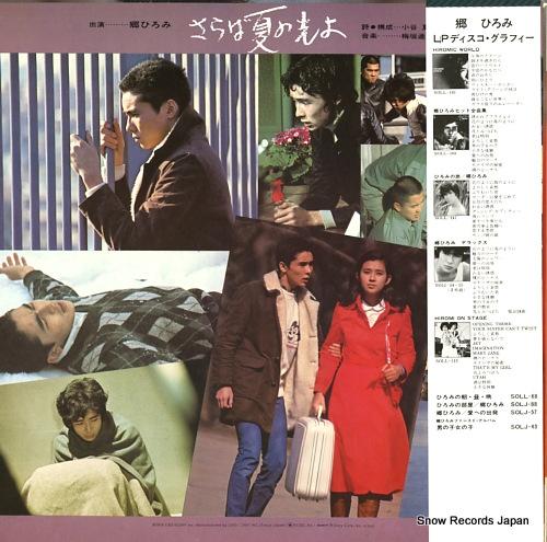 GO, HIROMI saraba natsu no hikari yo SOLL-214 - back cover