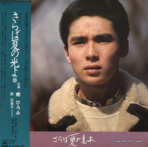 GO, HIROMI saraba natsu no hikari yo SOLL-214 - front cover