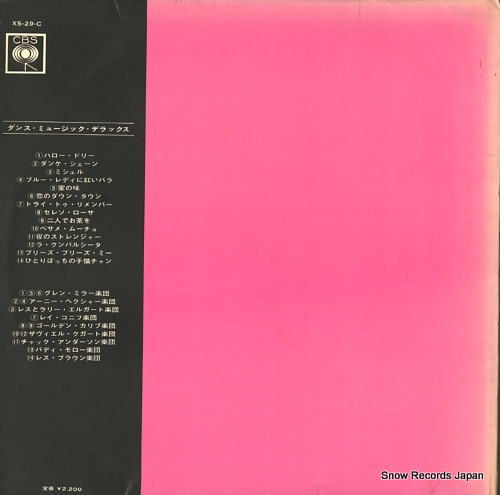 V/A dance music deluxe XS-29-C - back cover