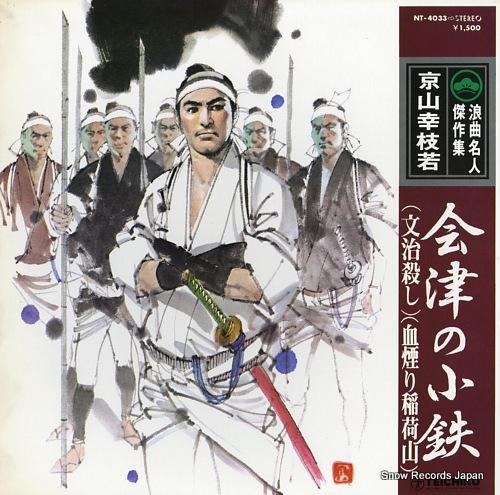 京山幸枝若 会津の小鉄 NT-4033