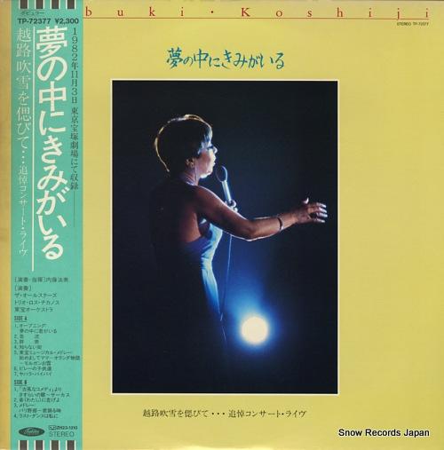 内藤法美 夢の中にきみがいる/越路吹雪を偲びて・追悼コンサート・ライヴ TP-72377